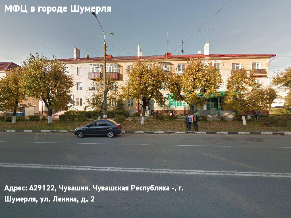 МФЦ в городе Шумерля (Шумерлинский городской округ)
