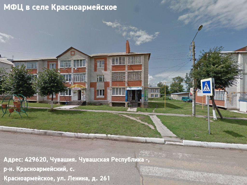 МФЦ в селе Красноармейское (Красноармейский муниципальный район)