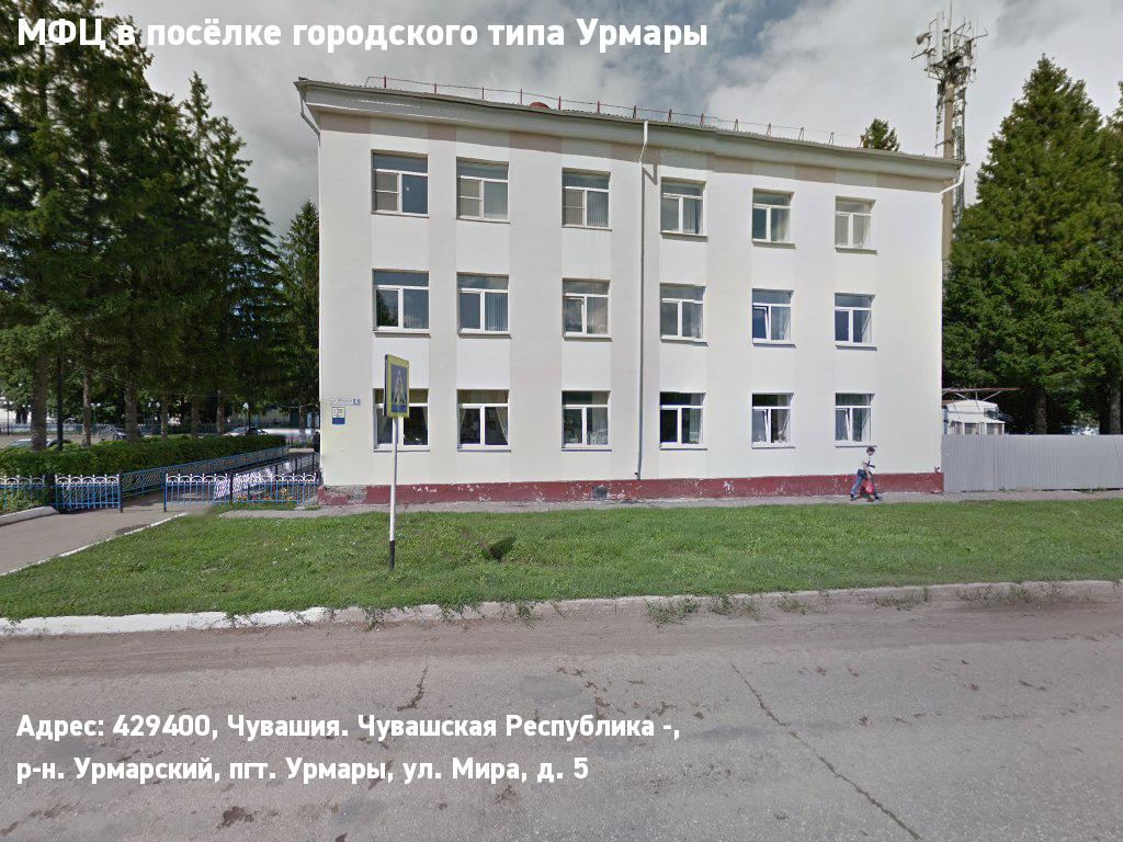 МФЦ в посёлке городского типа Урмары (Урмарский муниципальный район)