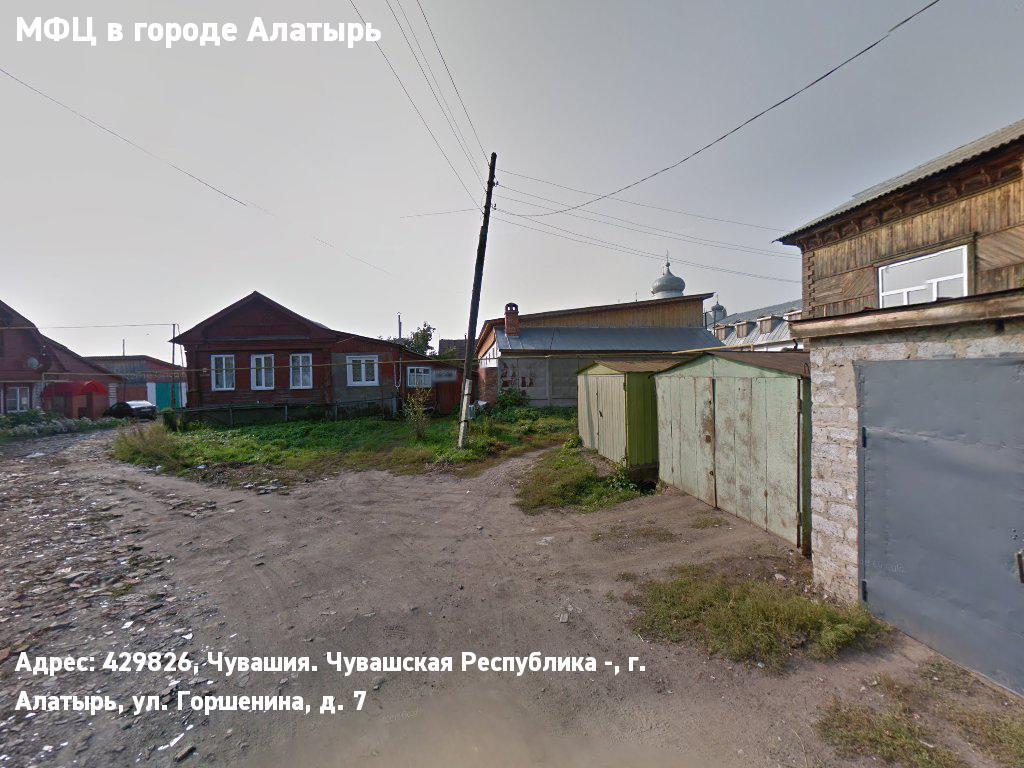 МФЦ в городе Алатырь (Алатырский муниципальный район)