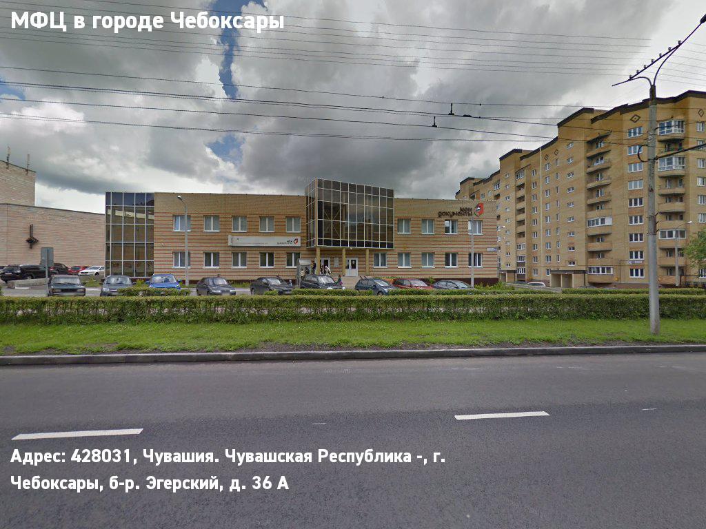МФЦ в городе Чебоксары (Чебоксарский городской округ)