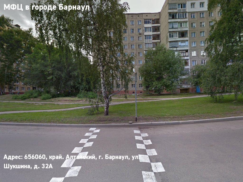 МФЦ в городе Барнаул (Городской округ Барнаул)