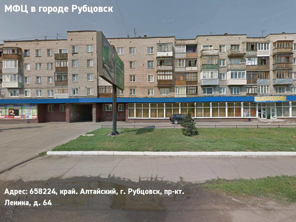 МФЦ в городе Рубцовск (Городской округ город Рубцовск)