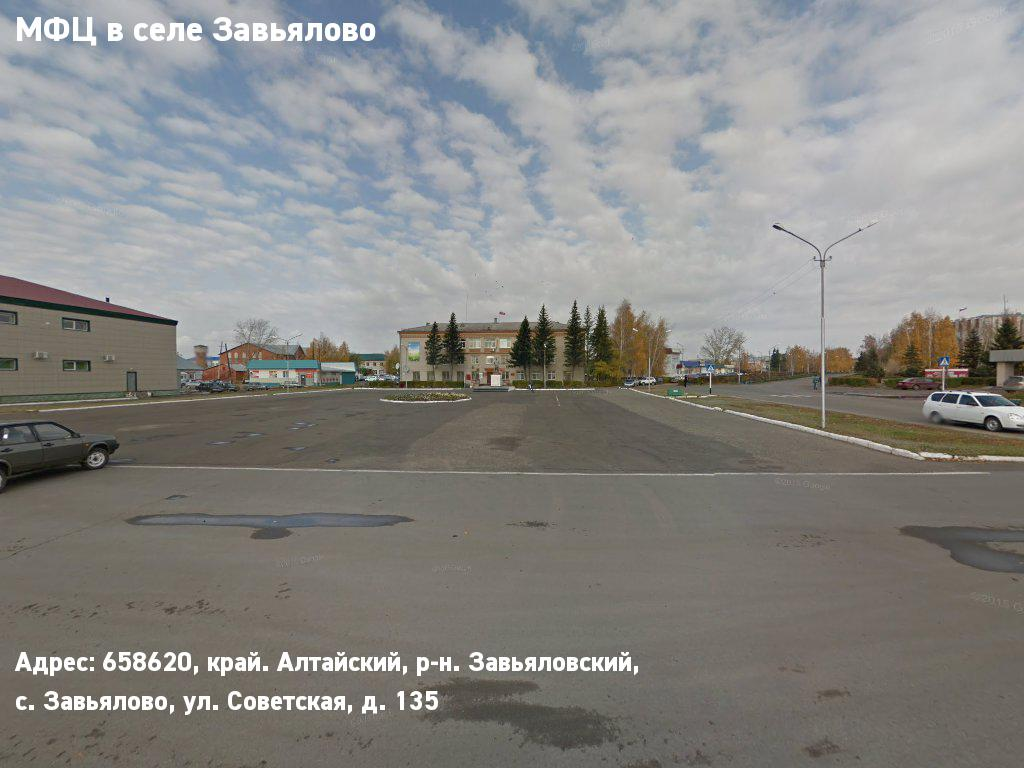 МФЦ в селе Завьялово (Завьяловский муниципальный район)