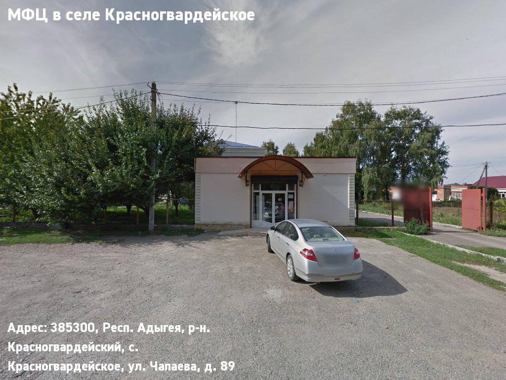 МФЦ в селе Красногвардейское (Красногвардейский муниципальный район)
