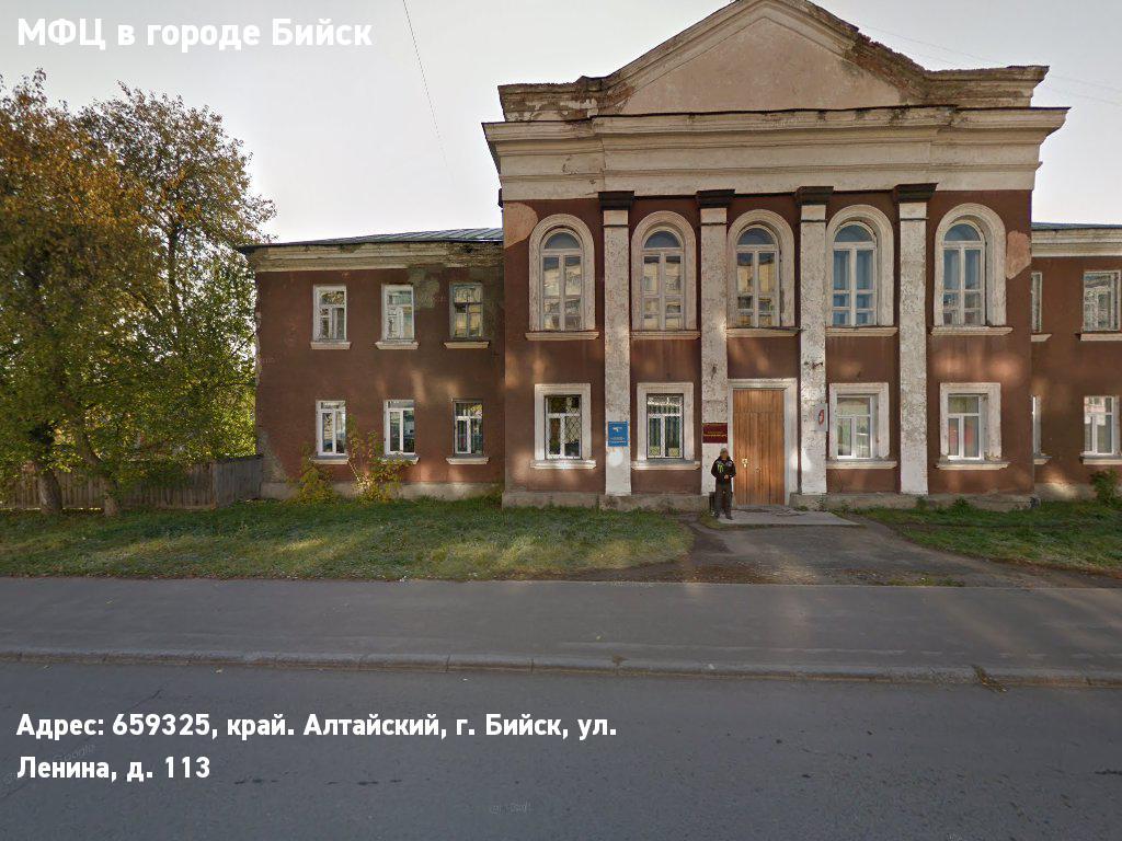 МФЦ в городе Бийск (Городской округ город Бийск)