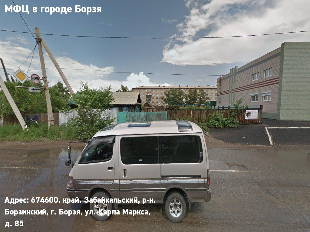 МФЦ в городе Борзя (Муниципальный район Борзинский)