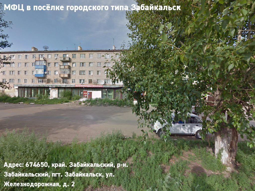 МФЦ в посёлке городского типа Забайкальск (Муниципальный район Забайкальский)