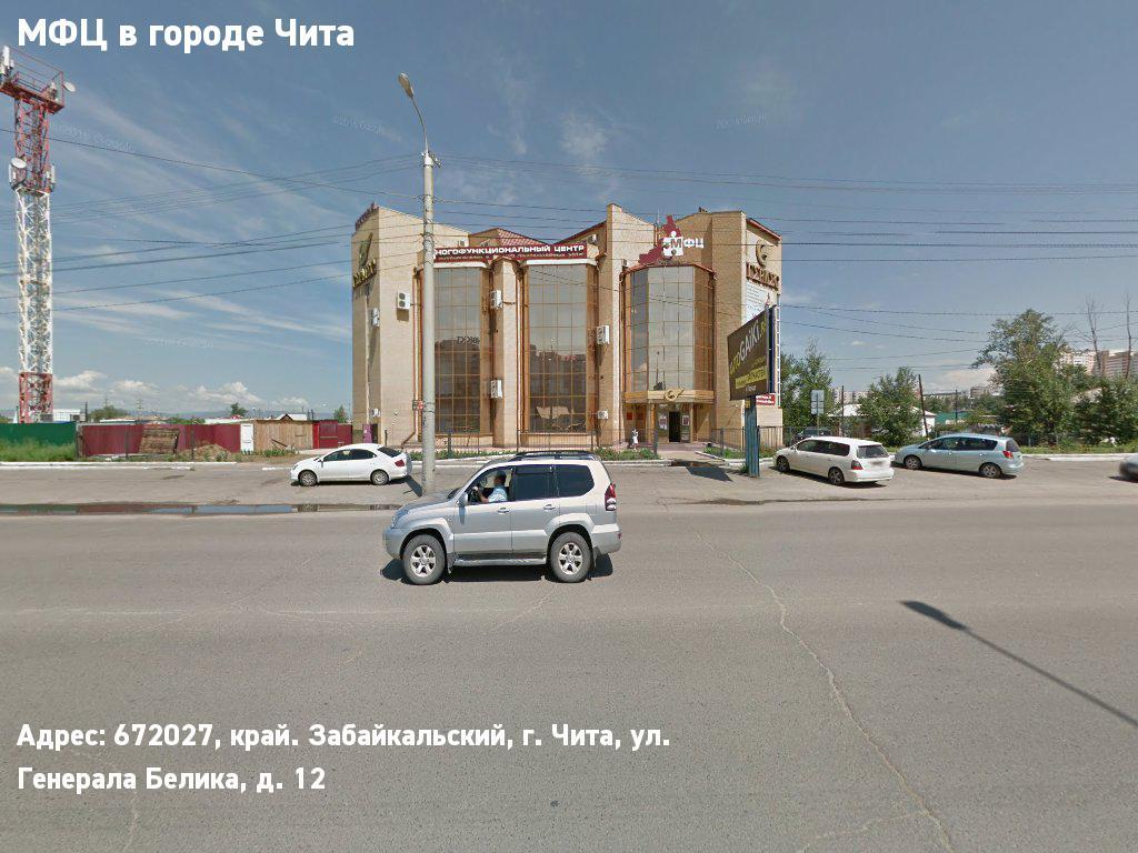 МФЦ в городе Чита (Городской округ - город Чита)