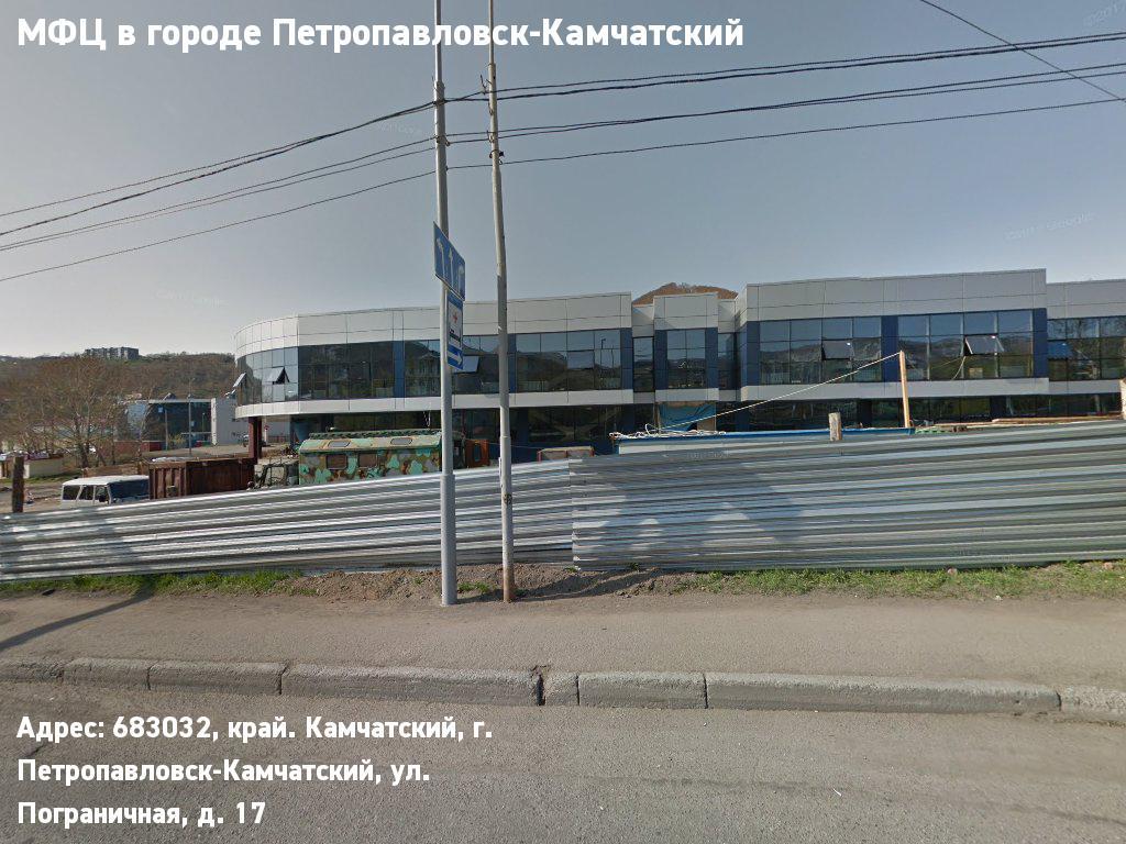 МФЦ в городе Петропавловск-Камчатский (Петропавловск-Камчатский городской округ)