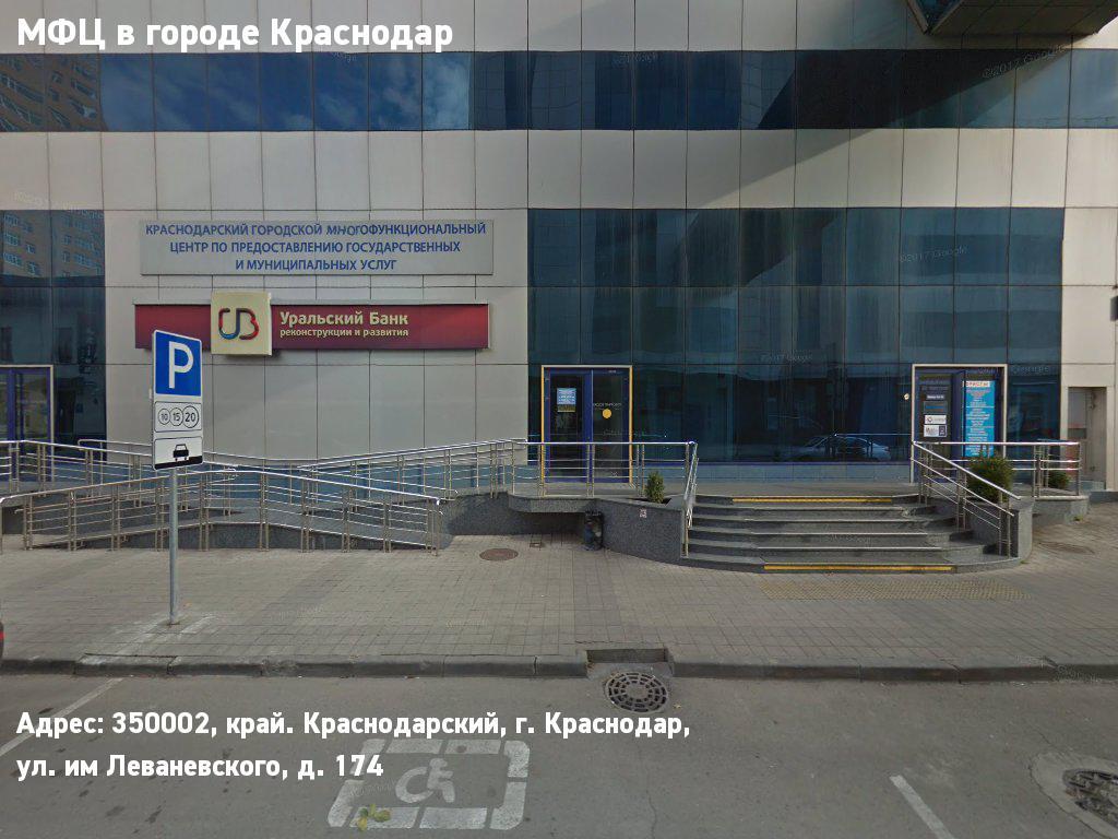МФЦ в городе Краснодар (Городской округ - город Краснодар)