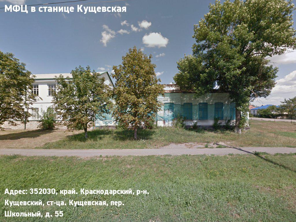 МФЦ в станице Кущевская (Кущевский муниципальный район)