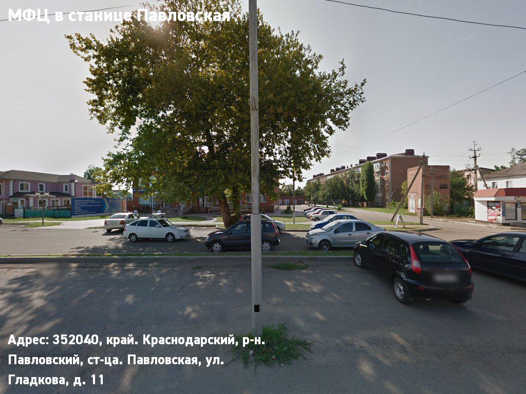 МФЦ в станице Павловская (Павловский муниципальный район)
