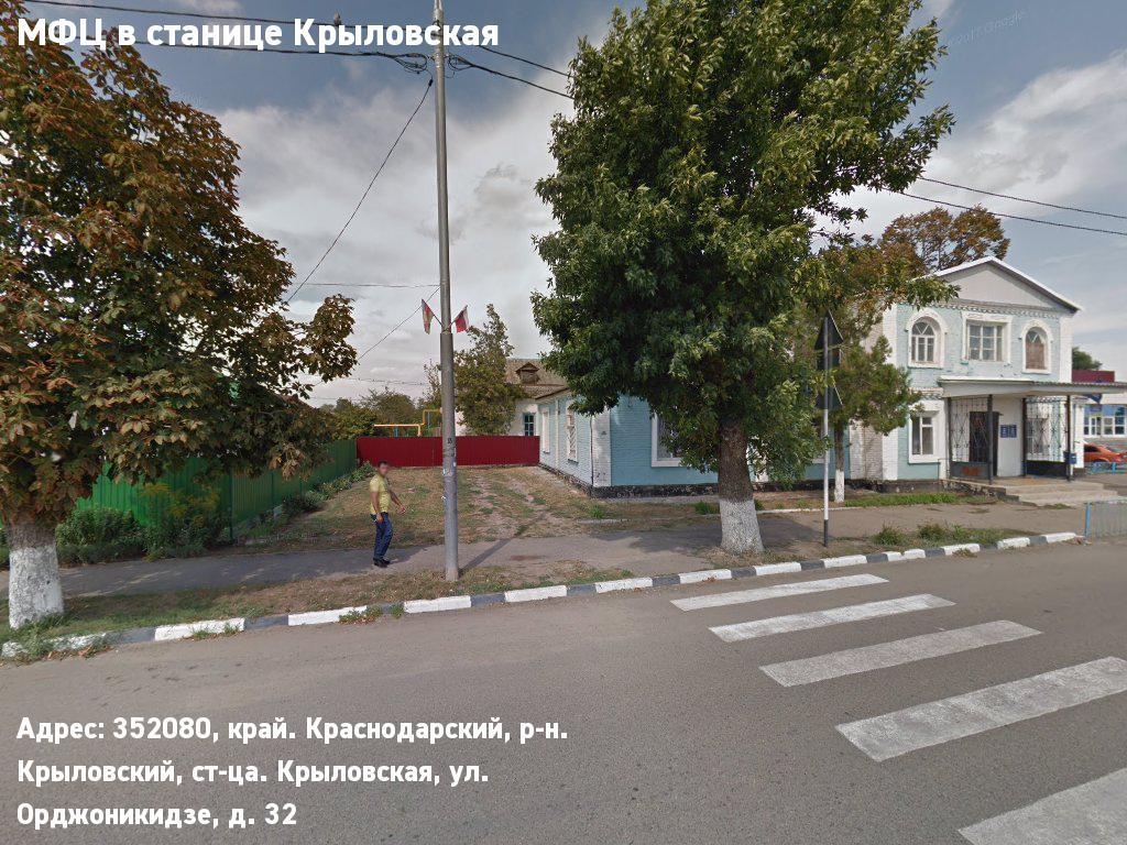 МФЦ в станице Крыловская (Крыловский муниципальный район)