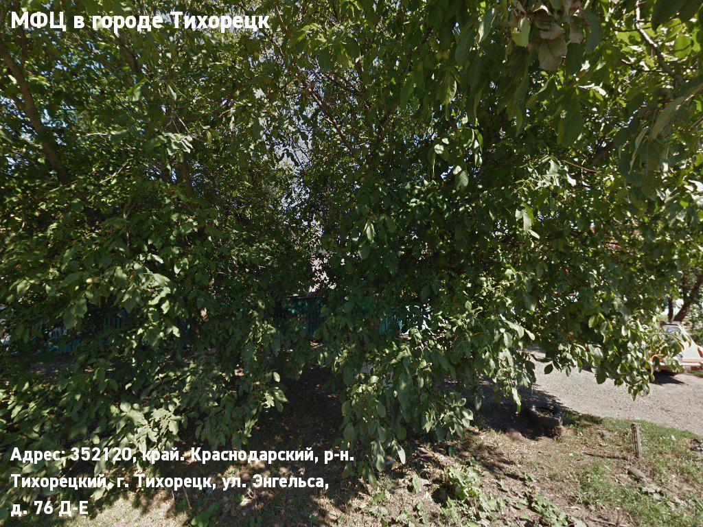 МФЦ в городе Тихорецк (Тихорецкий муниципальный район)