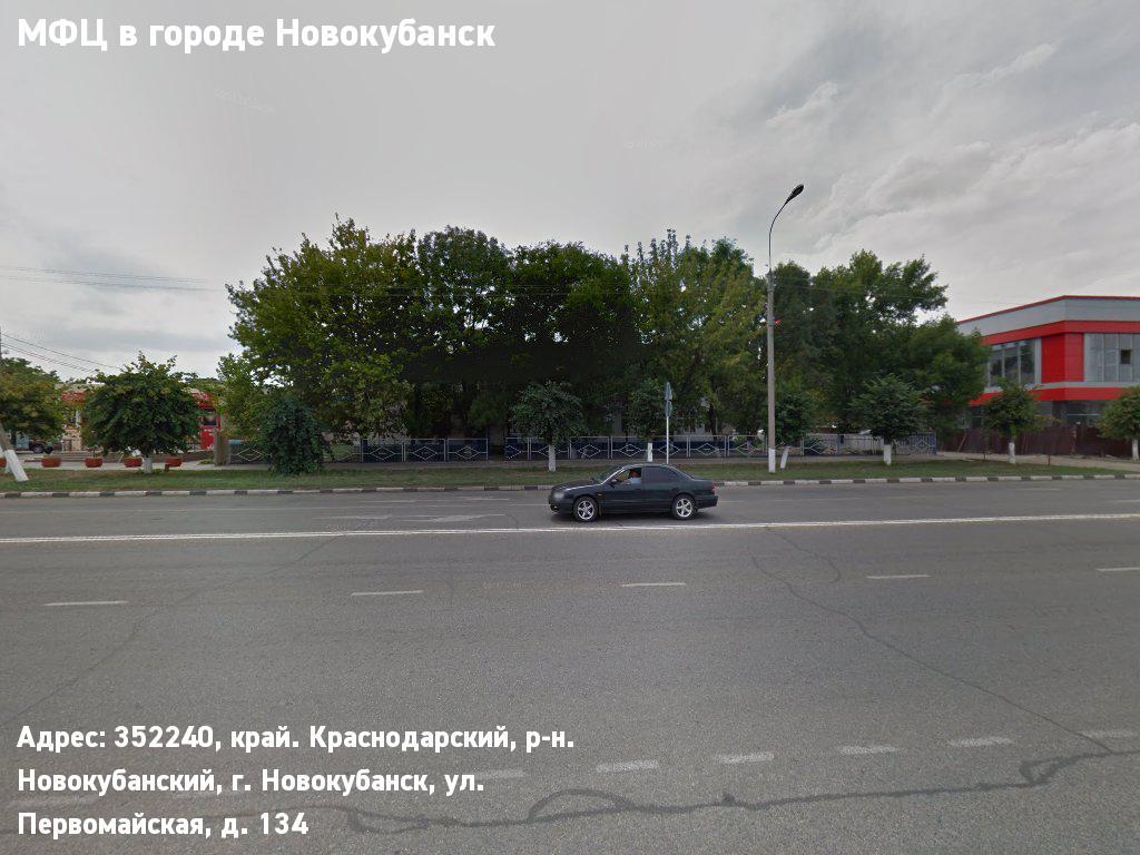 МФЦ в городе Новокубанск (Новокубанский муниципальный район)