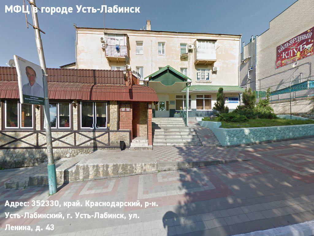МФЦ в городе Усть-Лабинск (Усть-Лабинский муниципальный район)