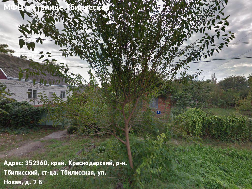 МФЦ в станице Тбилисская (Тбилисский муниципальный район)