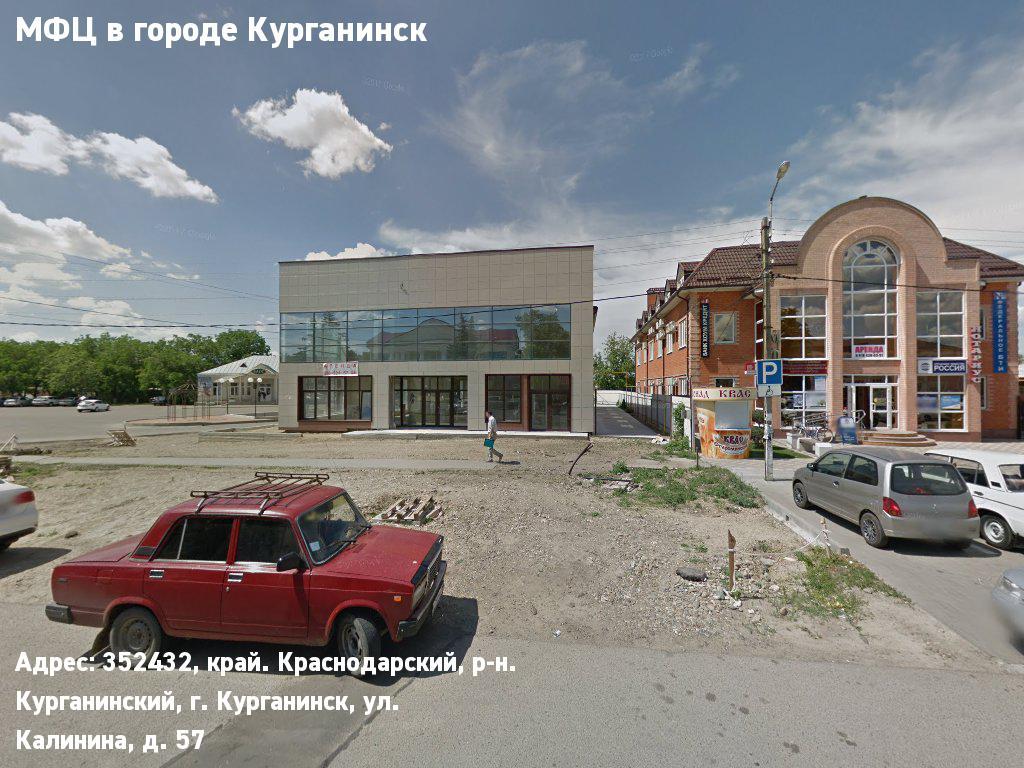 МФЦ в городе Курганинск (Курганинский муниципальный район)