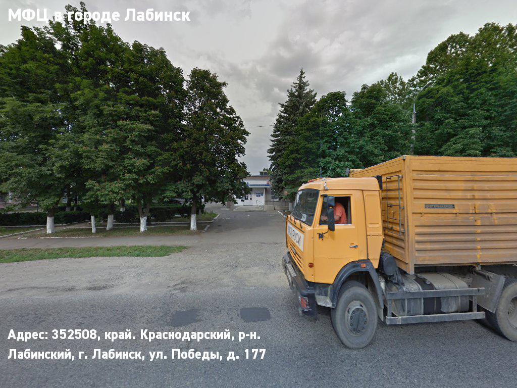МФЦ в городе Лабинск (Лабинский муниципальный район)