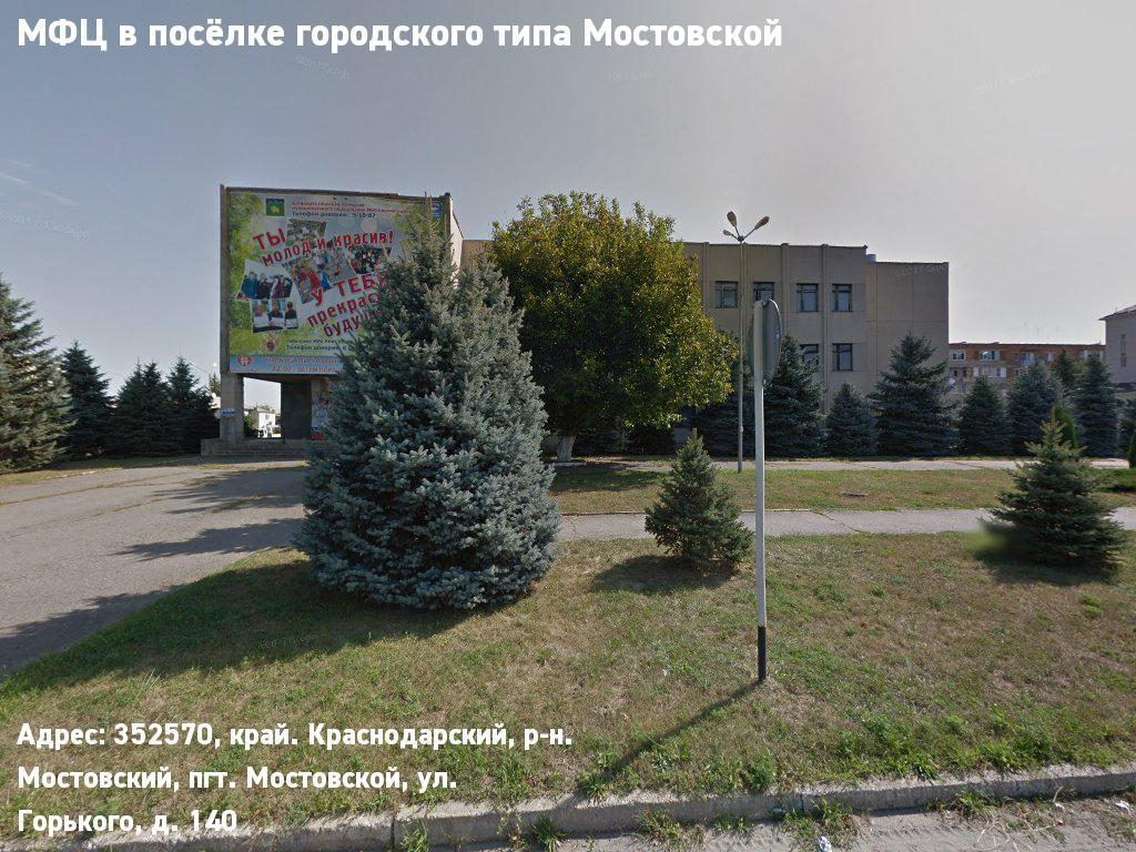 МФЦ в посёлке городского типа Мостовской (Мостовский муниципальный район)
