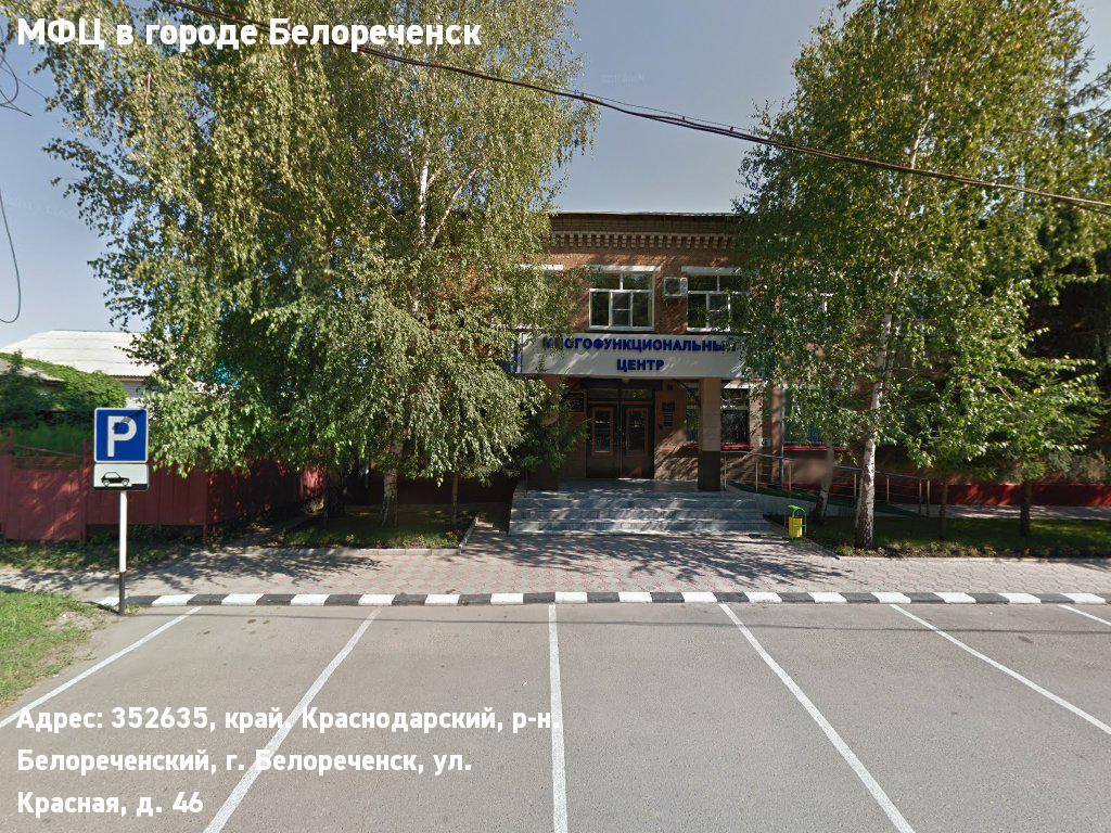 МФЦ в городе Белореченск (Белореченский муниципальный район)
