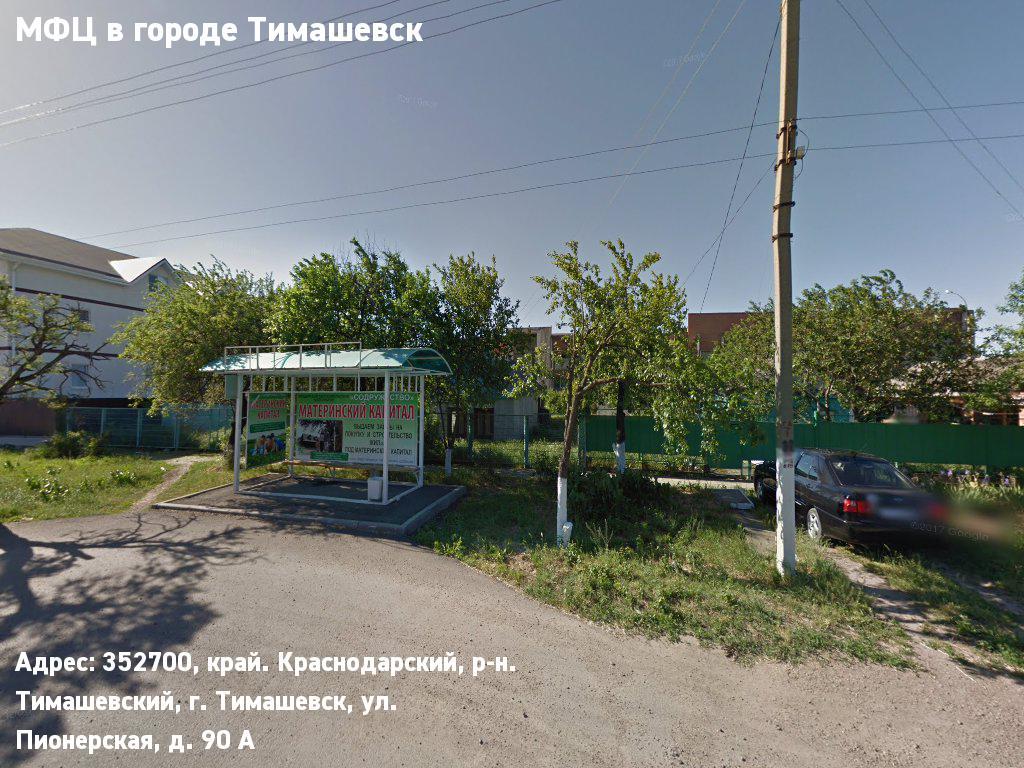 МФЦ в городе Тимашевск (Тимашевский муниципальный район)