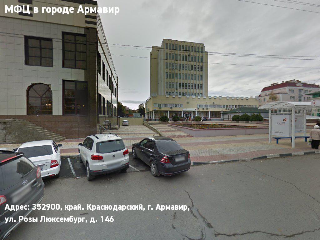 МФЦ в городе Армавир (Городской округ - город Армавир)