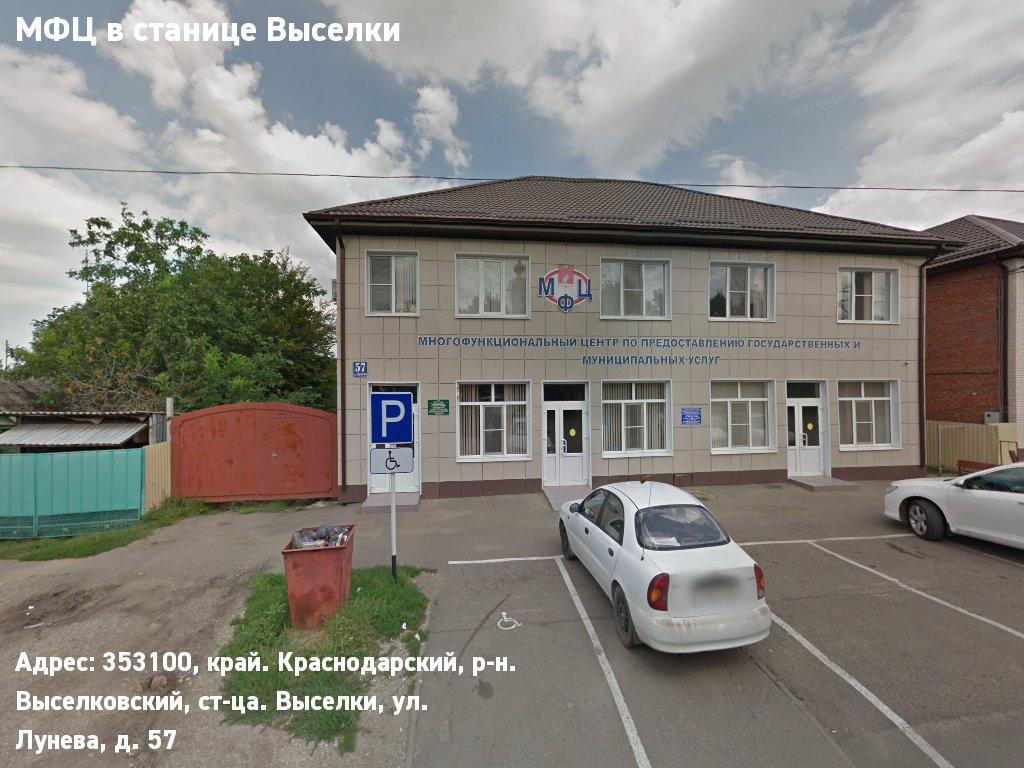 МФЦ в станице Выселки (Выселковский муниципальный район)