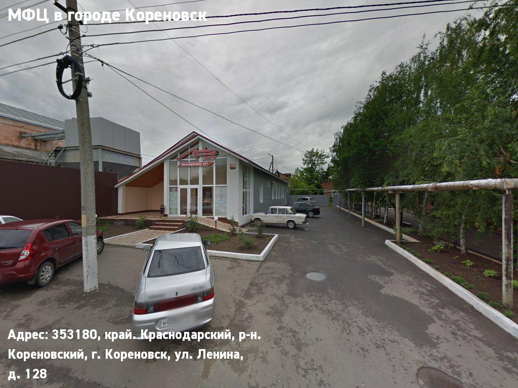 МФЦ в городе Кореновск (Кореновский муниципальный район)
