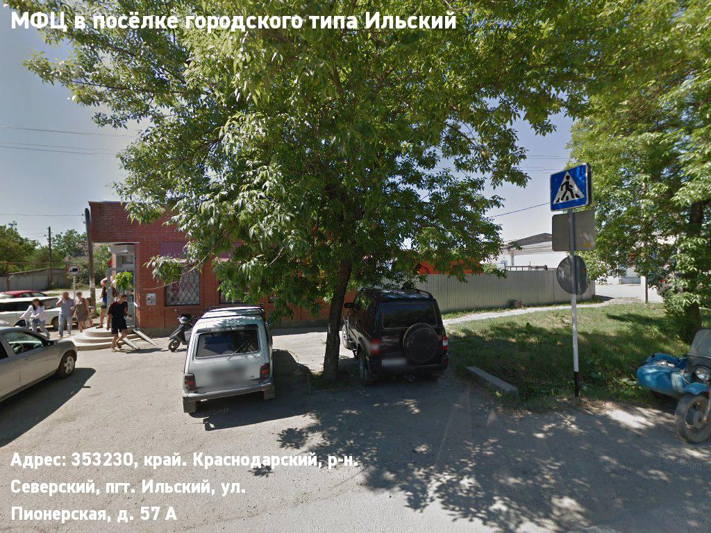 МФЦ в посёлке городского типа Ильский (Северский муниципальный район)