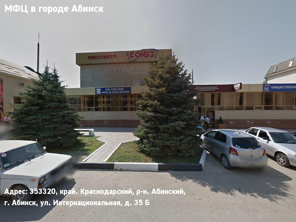 МФЦ в городе Абинск (Абинский муниципальный район)