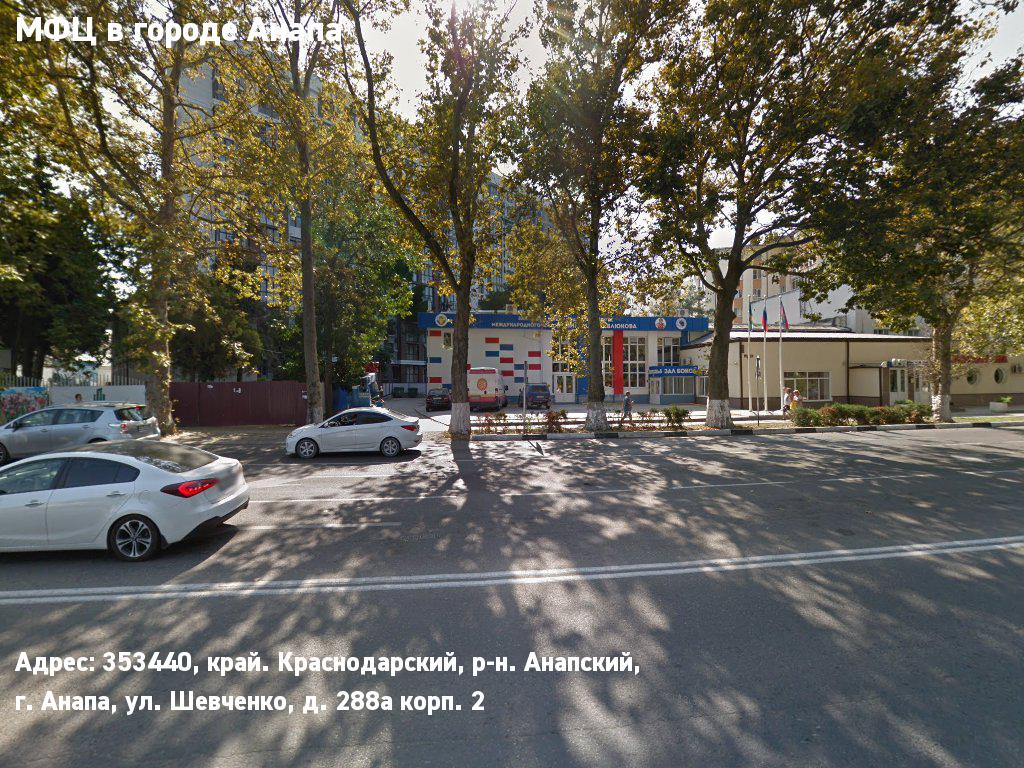 МФЦ в городе Анапа (Городской округ - город-курорт Анапа)