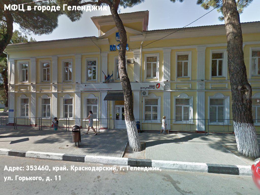 МФЦ в городе Геленджик (Городской округ - город-курорт Геленджик)