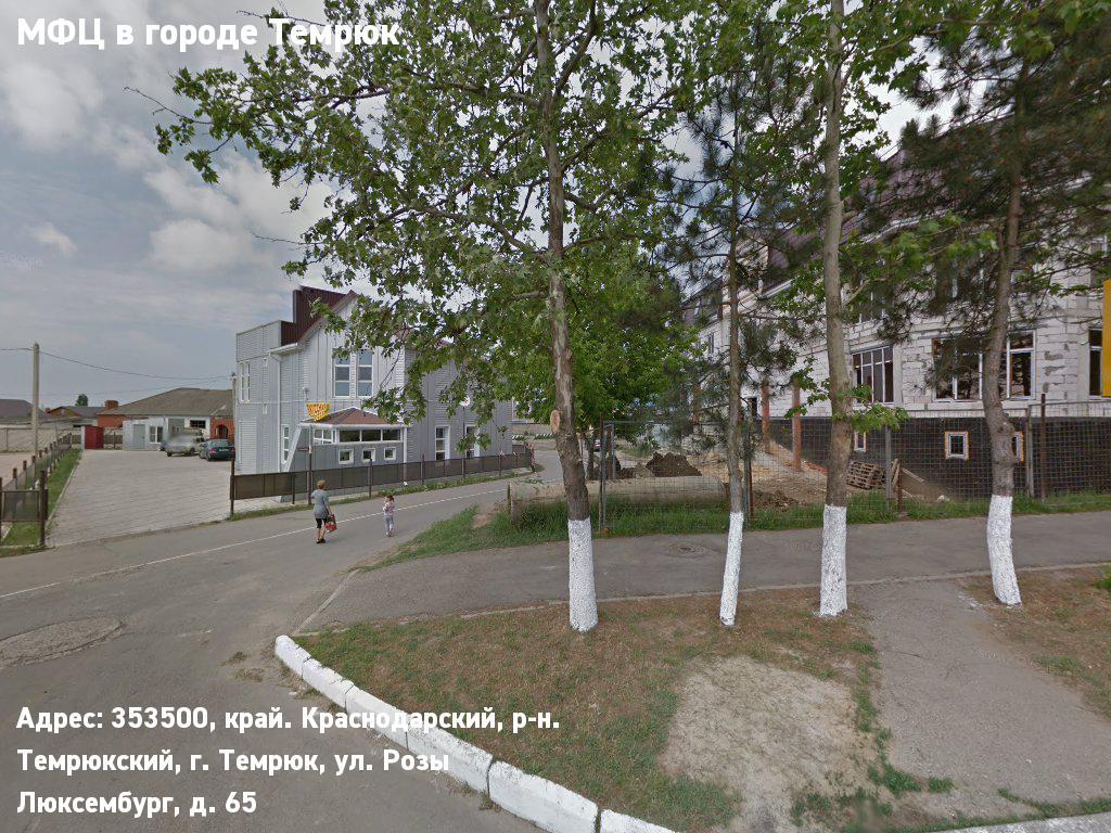 МФЦ в городе Темрюк (Темрюкский муниципальный район)