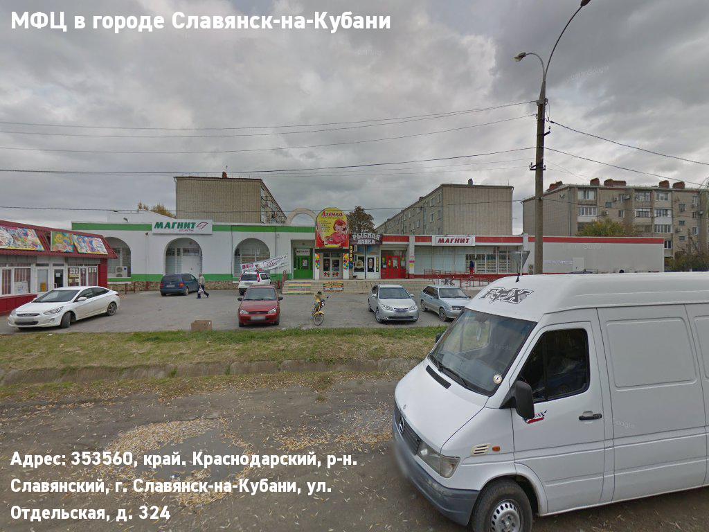 МФЦ в городе Славянск-на-Кубани (Славянский муниципальный район)