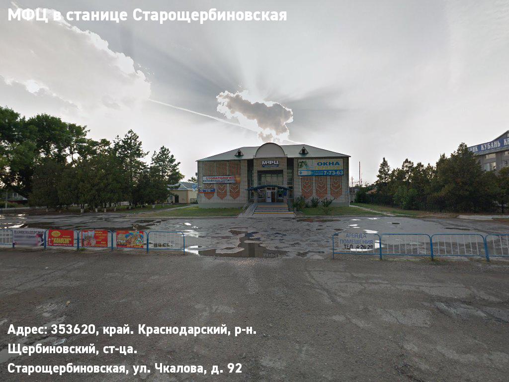 МФЦ в станице Старощербиновская (Щербиновский муниципальный район)