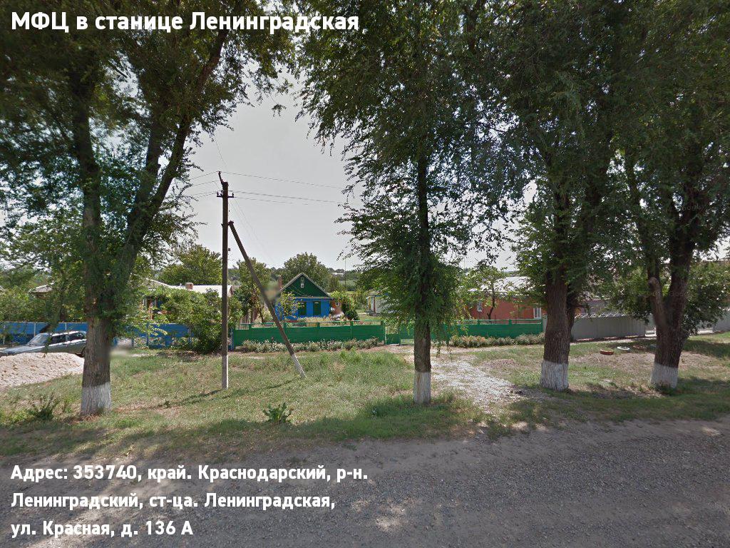 МФЦ в станице Ленинградская (Ленинградский муниципальный район)
