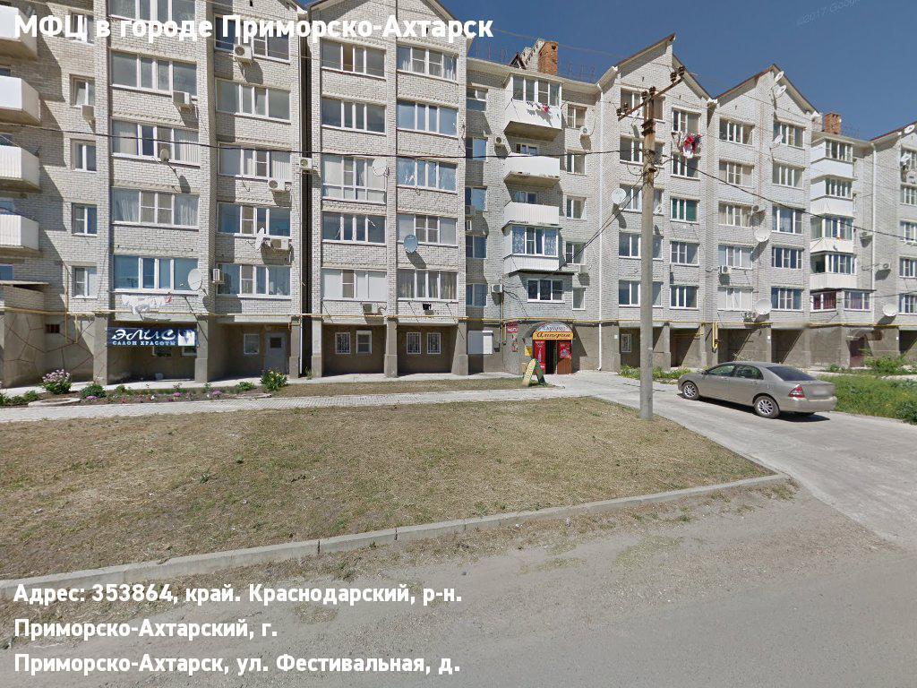МФЦ в городе Приморско-Ахтарск (Приморско-Ахтарский муниципальный район)