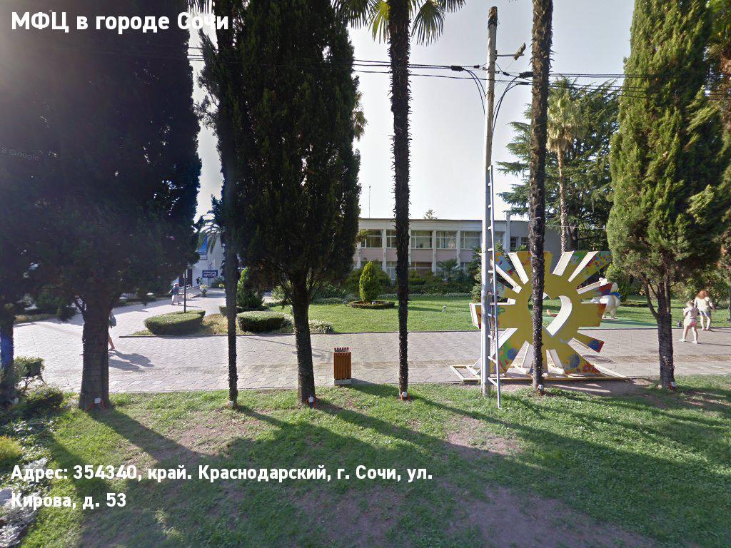 МФЦ в городе Сочи (Городской округ - город-курорт Сочи)