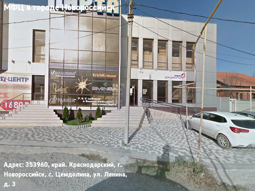 МФЦ в городе Новороссийск (Городской округ - город Новороссийск)