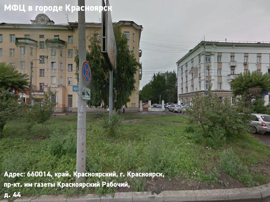 МФЦ в городе Красноярск (Городской округ город Красноярск)
