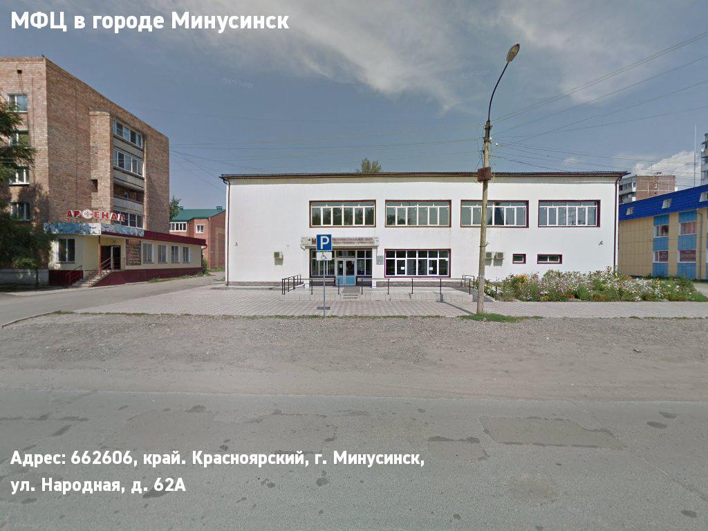 МФЦ в городе Минусинск (Городской округ город Минусинск)