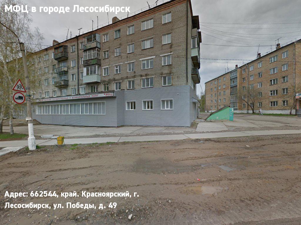 МФЦ в городе Лесосибирск (Городской округ город Лесосибирск)