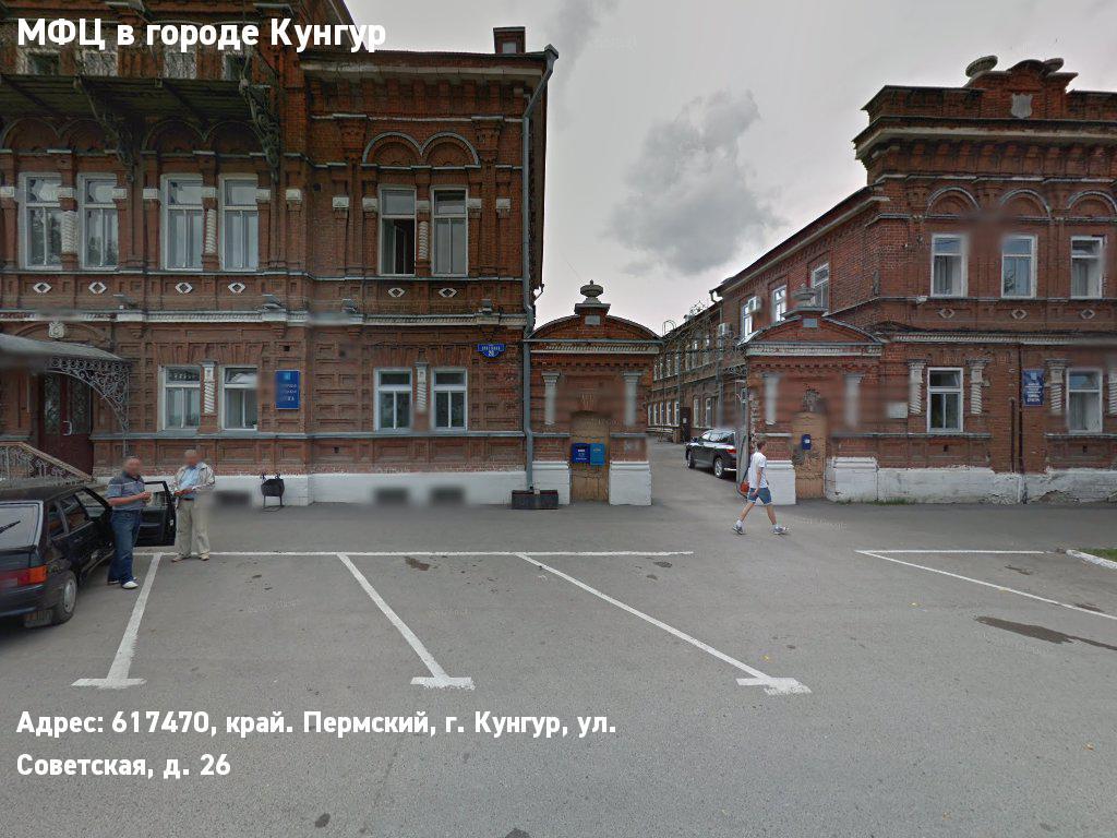 МФЦ в городе Кунгур (Кунгурский городской округ)