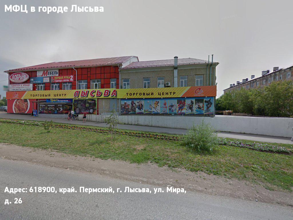 МФЦ в городе Лысьва (Лысьвенский городской округ)