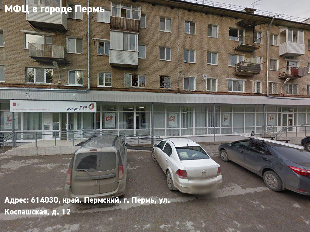 МФЦ в городе Пермь (Пермский городской округ)