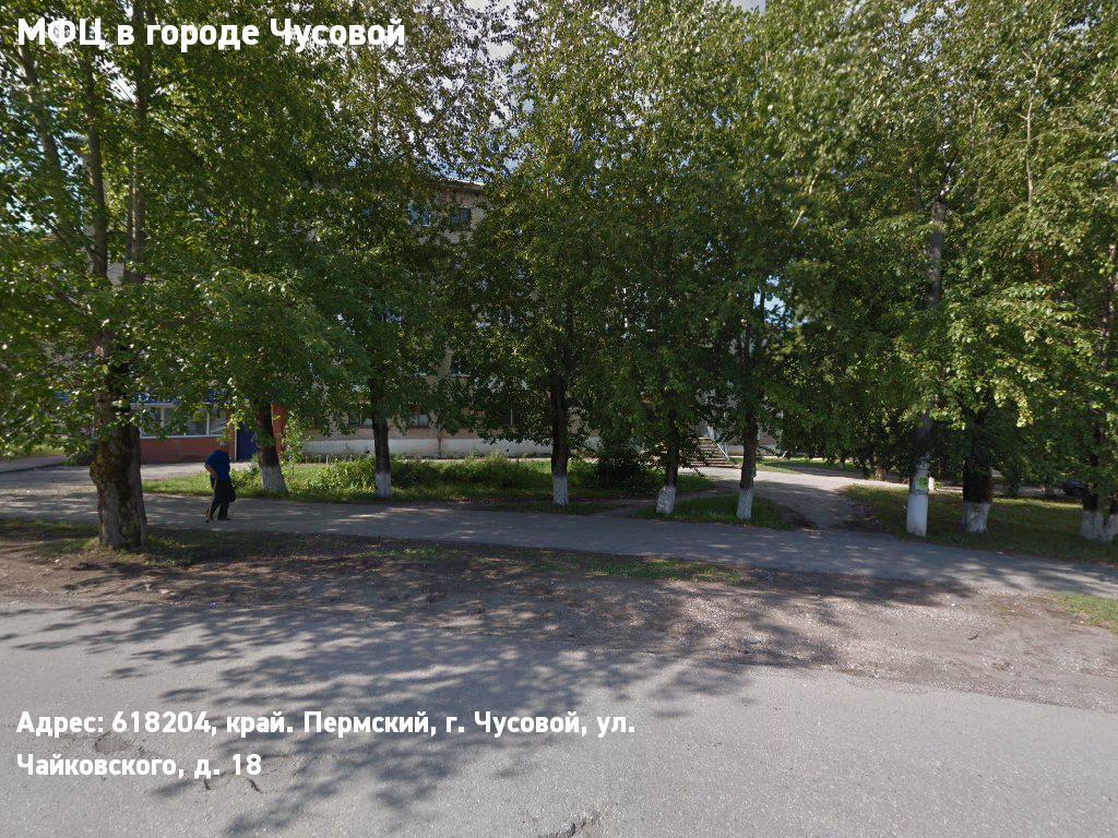 МФЦ в городе Чусовой (Чусовской муниципальный район)