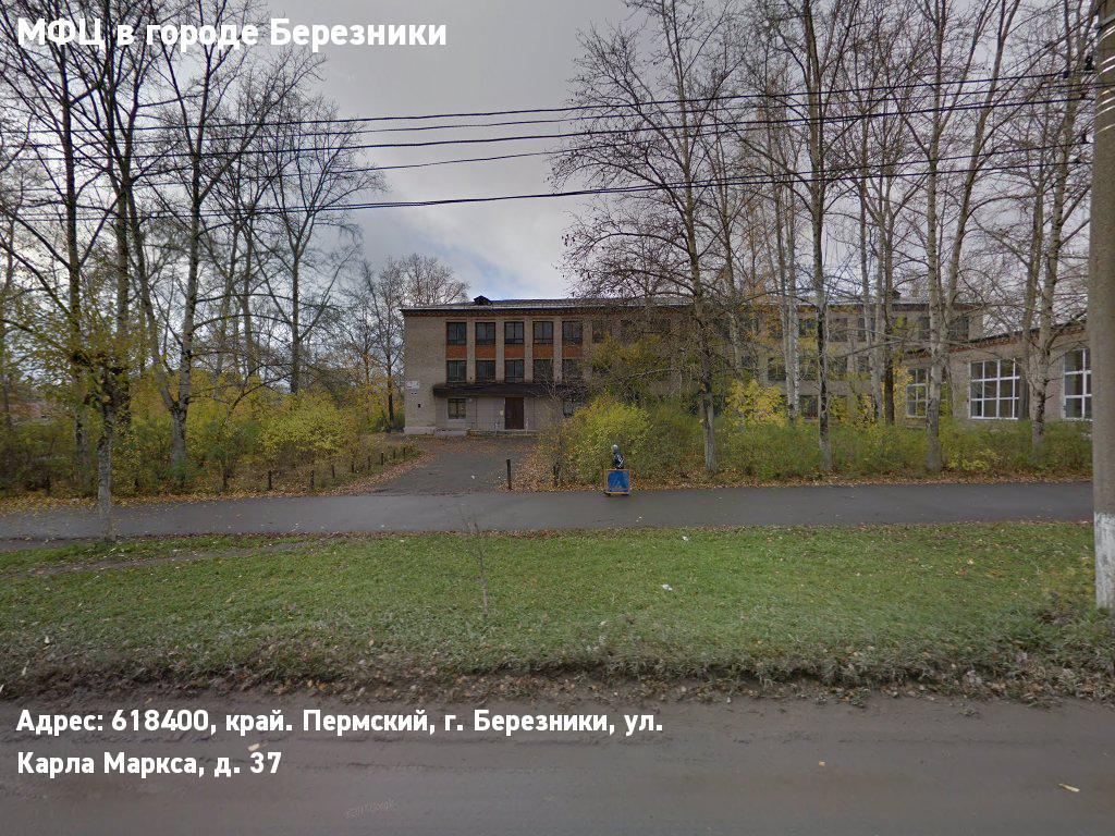 МФЦ в городе Березники (Березниковский городской округ)