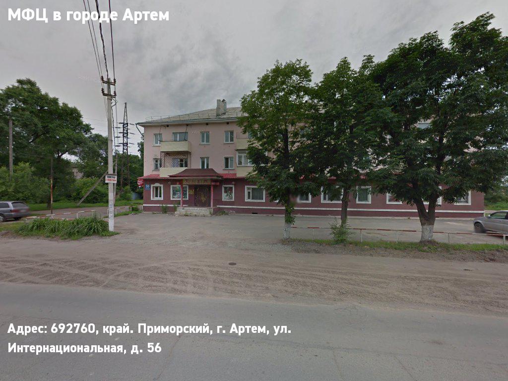 МФЦ в городе Артем (Артемовский городской округ)